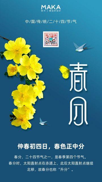 清新简约二十四节气春分日签宣传海报
