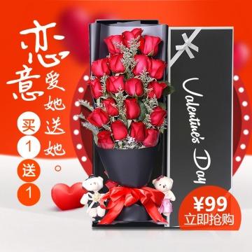 520情人节唯美浪漫店铺促销商品主图