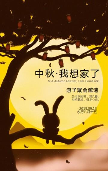 黄色插画风格八月十五中秋节活动邀请H5