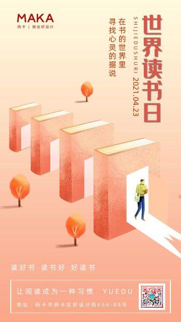 橙色简约世界读书日节日宣传海报