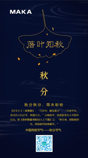 墨蓝色简约落叶知秋秋分节气海报