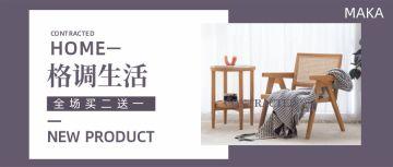 紫色简约家居家装单人沙发促销公众号首图模版