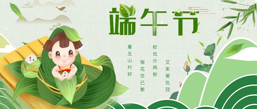 文艺清新绿色端午节文化宣传微信公众号封面--头条