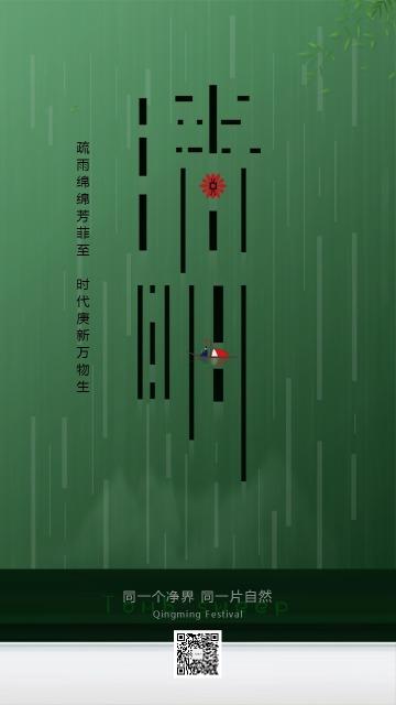 简约清明时节中国风清明节海报