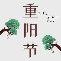 重阳节活动宣传推广话题互动分享简约大气中国风通用微信公众号封面小图