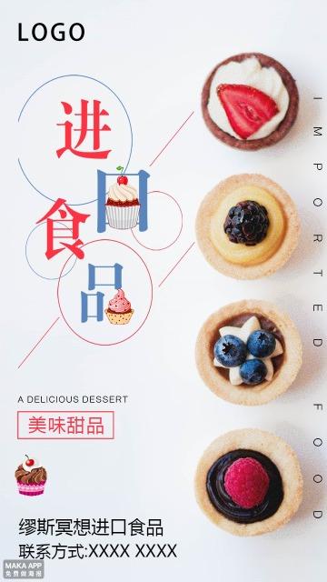 【活动促销11】唯美小清新糕点促销推广通用宣传海报