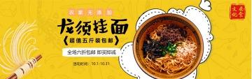 卡通手绘百货零售美食促销推广电商banner