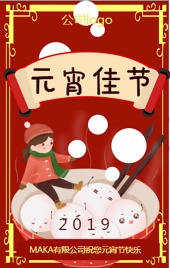 2019元宵节红色企业通用拜年祝福语宣传H5