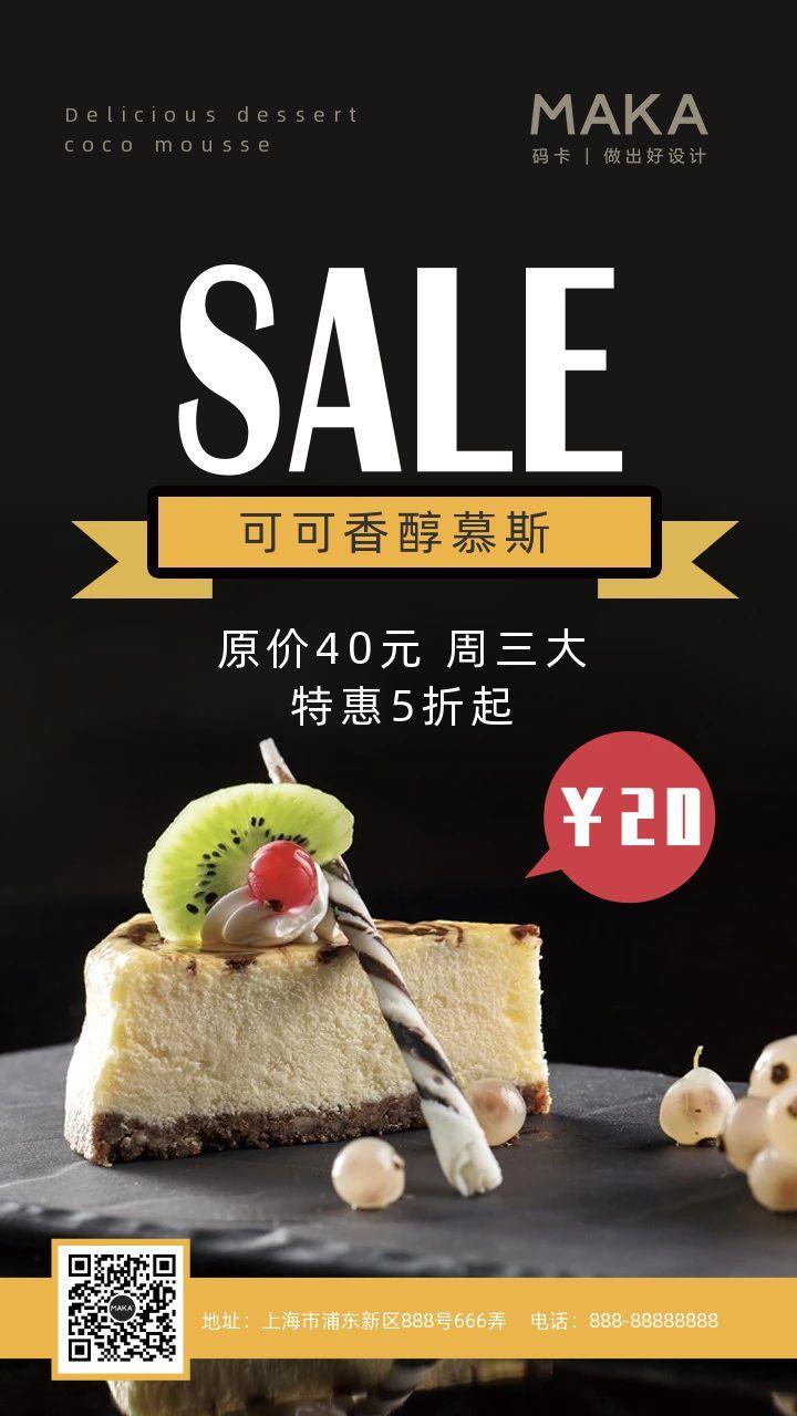 黑色扁平促销活动面包甜点手机海报