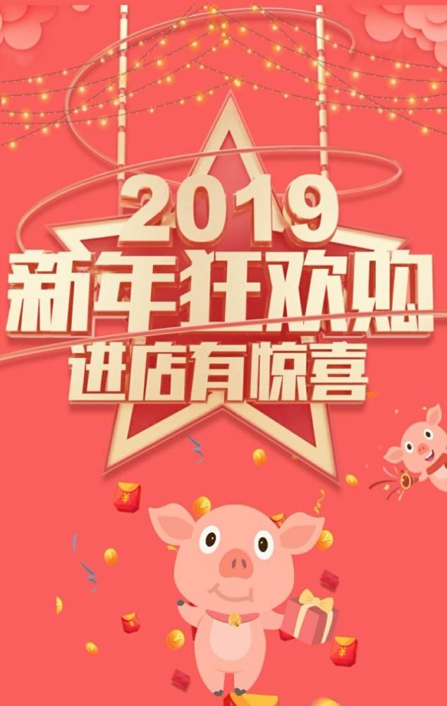 2019新年狂欢购
