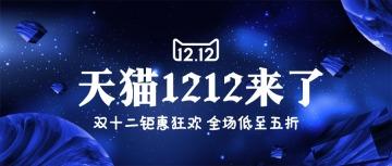 蓝色简约电商双十二购物狂欢节年终促销商家促销公众号首图