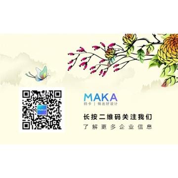 传统中国风水墨企业公司公众号底部二维码