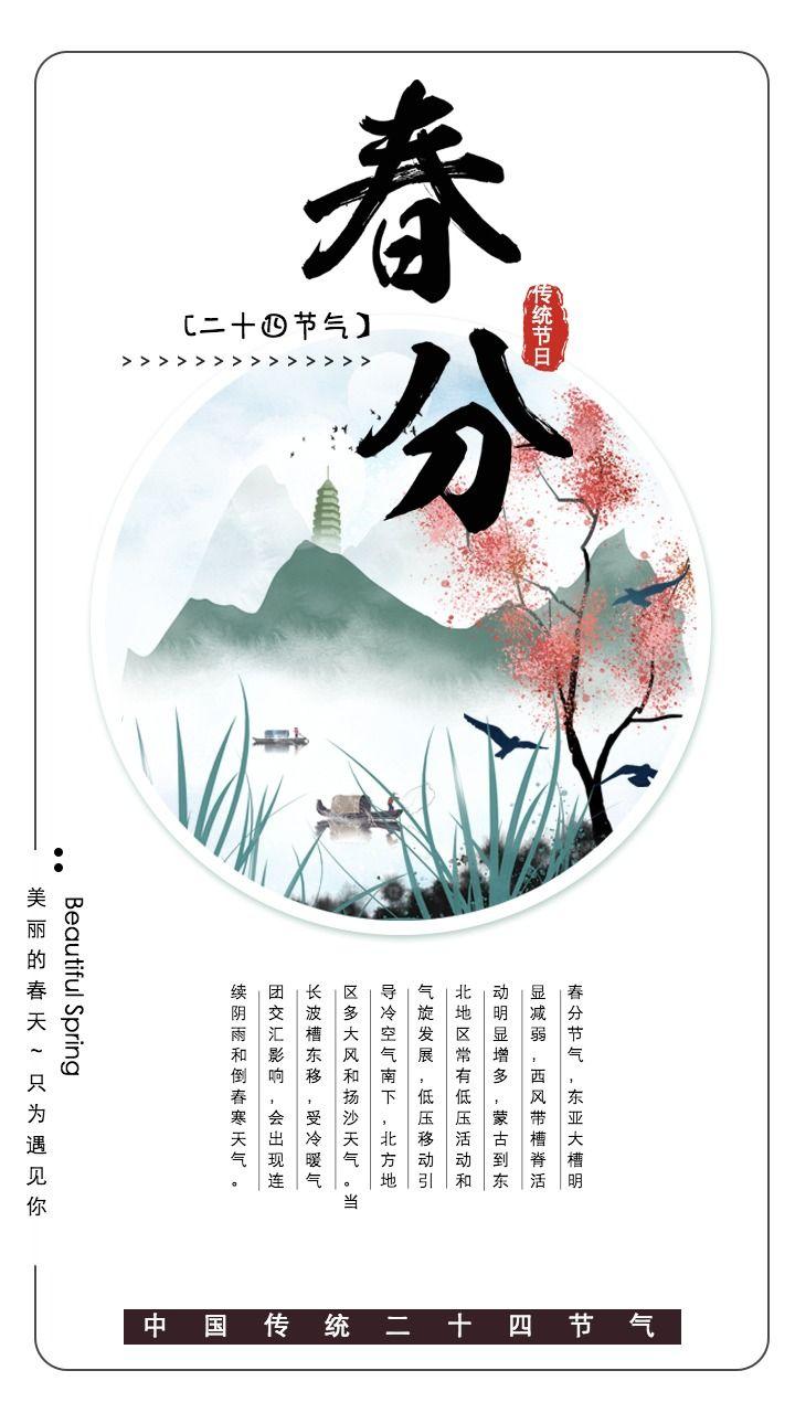 中国传统二十四节气春分中国风日签心情手机海报