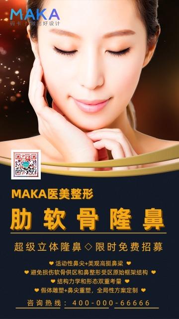 医美隆鼻项目业务介绍宣传手机海报