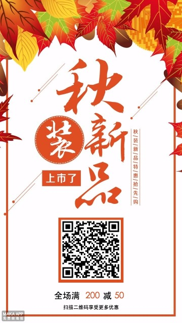 橙色简约秋季新品上市促销宣传手机海报