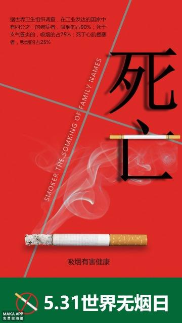 531世界无烟日公司品宣海报