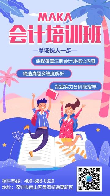 简约炫酷会计培训招生海报模板
