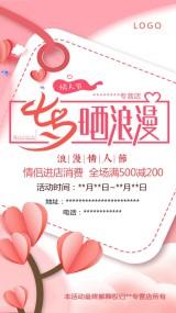 粉色爱心七夕情人节商场店铺产品饭店餐饮促销活动宣传