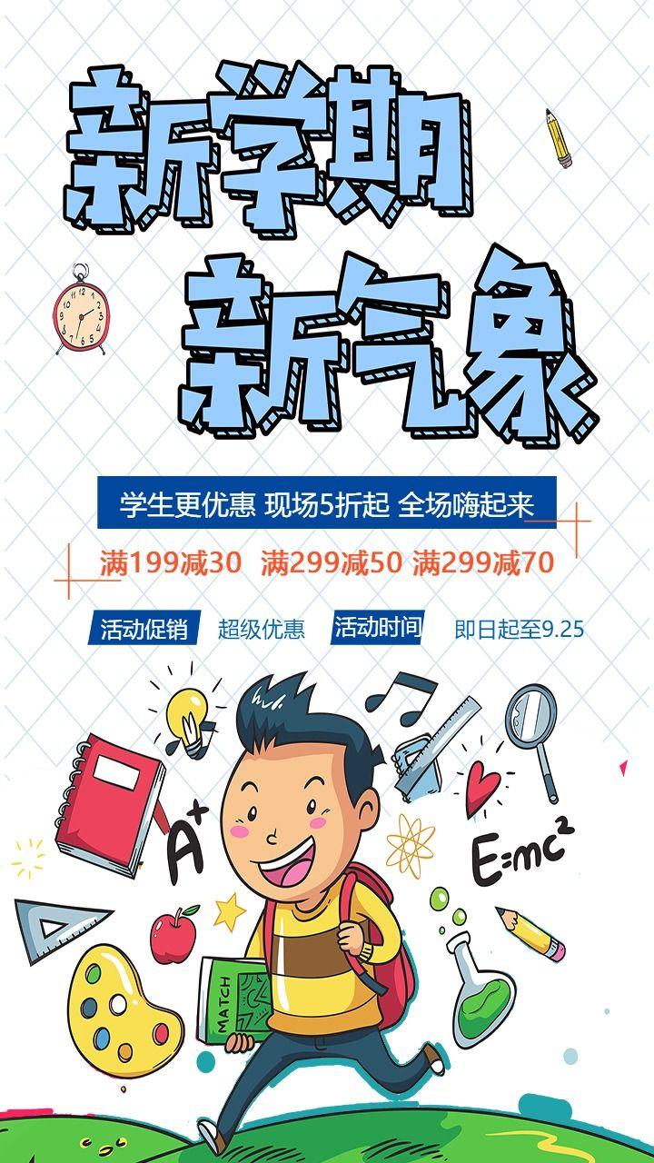 清新卡通新学期新气象店铺活动促销