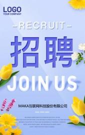 时尚简约清新花卉风企业人才招聘宣传校园招聘H5