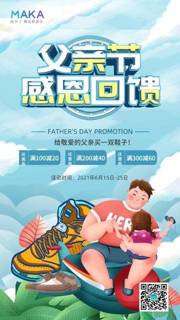 蓝色简约父亲节服饰鞋包促销海报