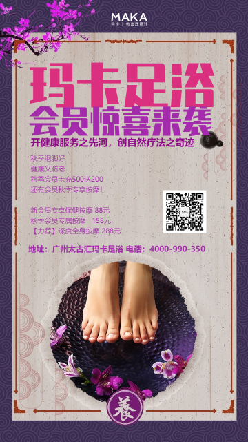 文化娱乐行业中国风风格足疗店会员促销优惠宣传海报