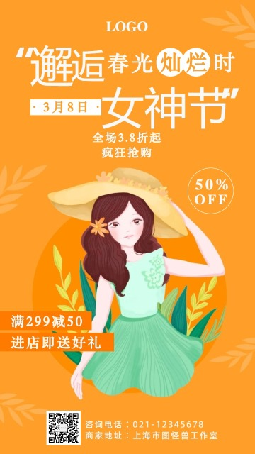 38妇女节清新卡通手绘女神节活动促销宣传海报
