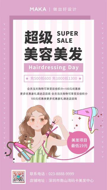 粉色简约风格美发促销海报