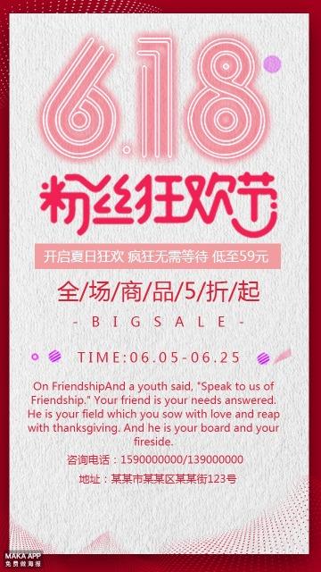 红色时尚618粉色狂欢节促销海报