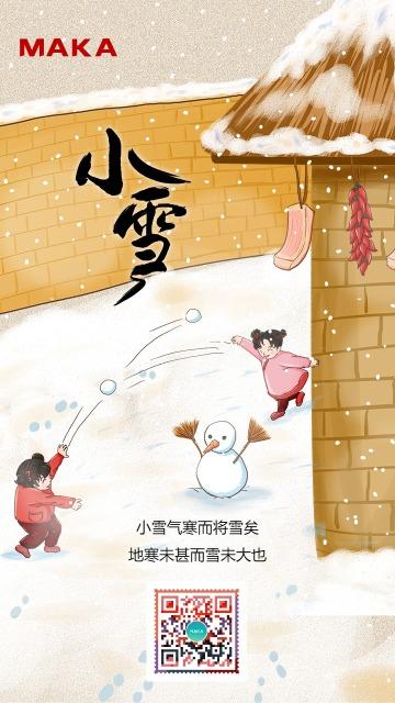 温馨插画风小雪节气宣传海报