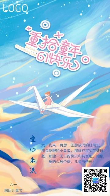 手绘风 唯美六一儿童节通用节日祝福贺卡促销手机版宣传海报