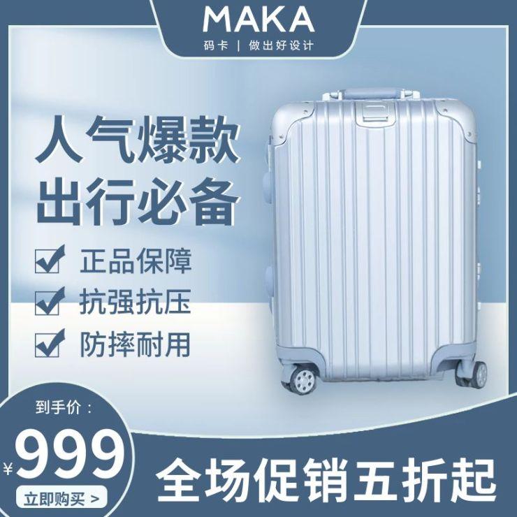 蓝色简约风格旅行箱促销宣传主图直通车