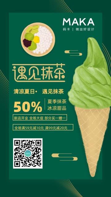 绿色清新抹茶甜品餐饮宣传海报