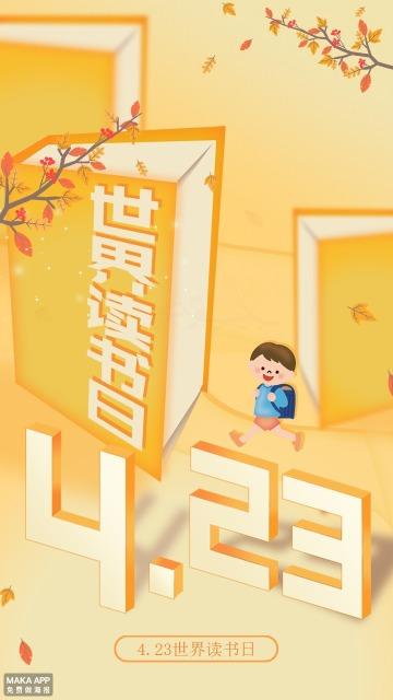 世界读书日 读书 读书日 卡通手绘小清新读书日海报