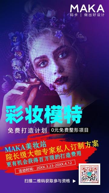 高端彩妆模特招募手机宣传海报