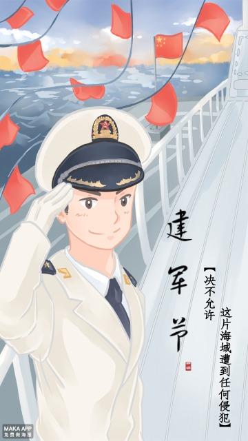 简约大气卡通建军节海军英雄形象插画