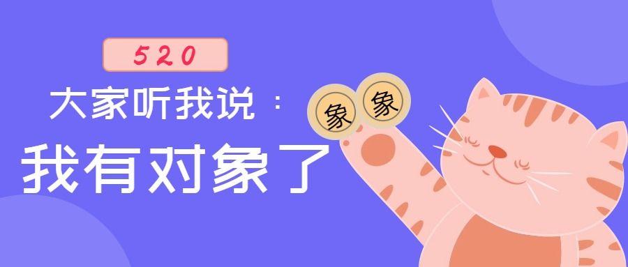 蓝色简约520情人节节日宣传搞笑公众号首图