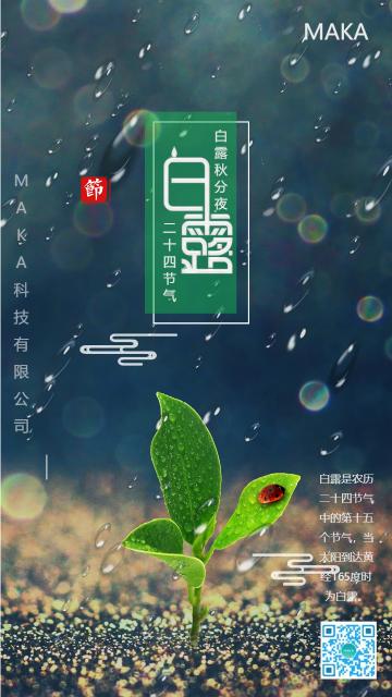 绿色简洁大气白露节气手机海报模板