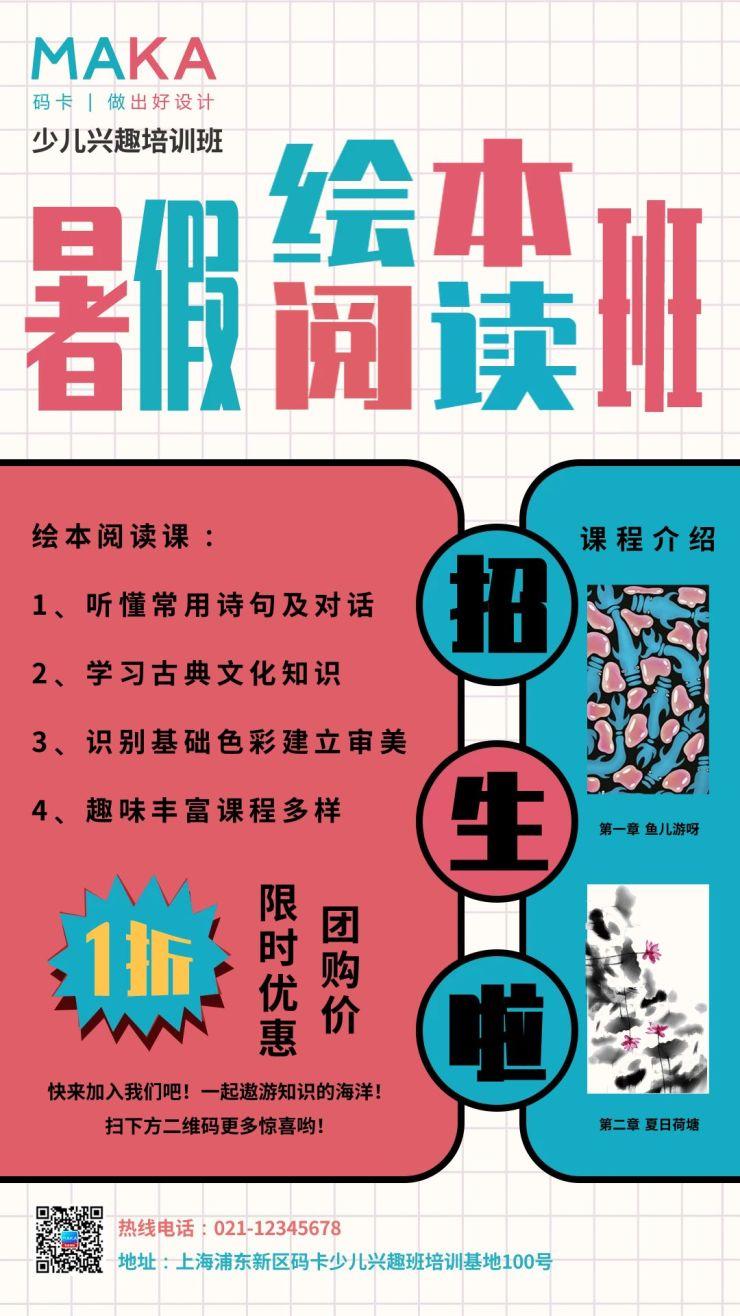 暑假绘本阅读班招生海报