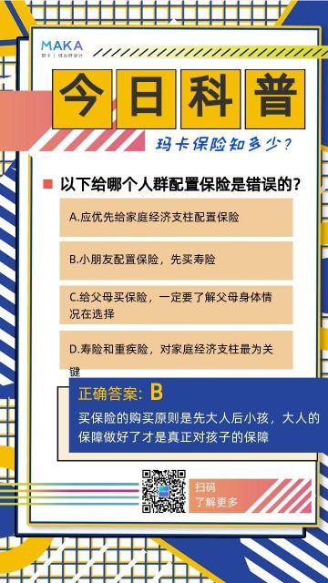时尚炫酷保险科普讲堂课程表海报