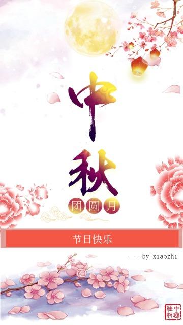 中秋贺卡/中秋祝福/日签/古风典雅