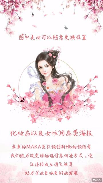 情人节七夕开学化妆品以及女性用品类通用促销宣传海报