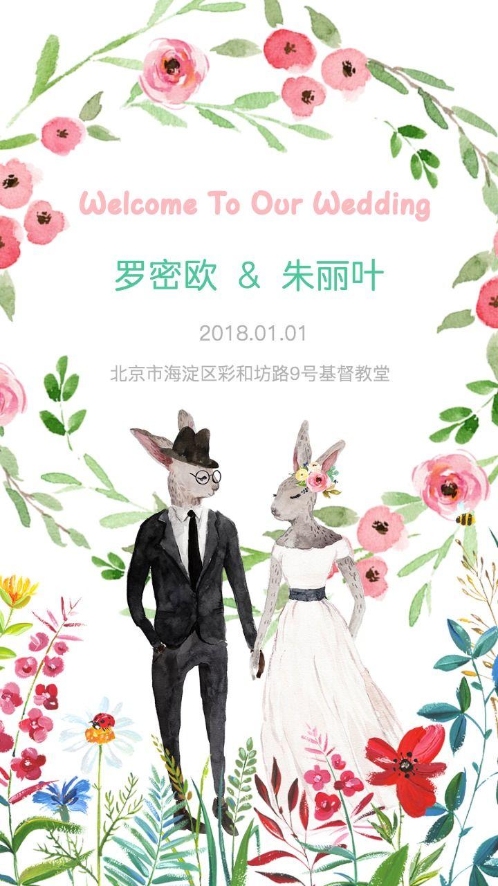 婚礼请柬邀请函森系花朵兔子夫妇