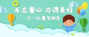 六一儿童节卡通插画设计风格六一祝福宣传微信公众号封面大图