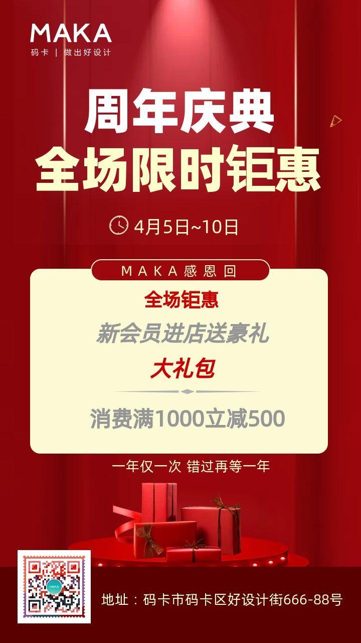 红色简约大气周年庆典宣传海报