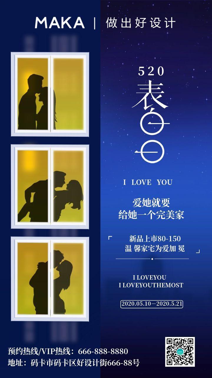 蓝色卡通520情人节房地产宣传海报