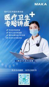 蓝色医疗卫生专题讲座海报