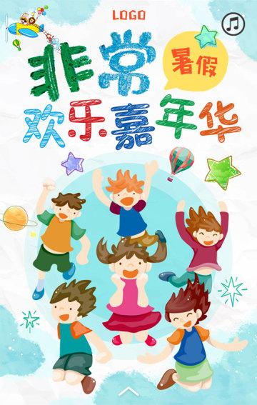 夏令、暑假儿童才艺招生活动宣传第二季