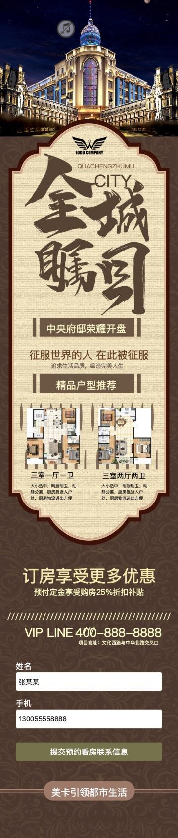 地产销售房地产楼盘开盘宣传推广单页