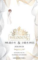 快闪崽崽香槟金轻奢婚礼邀请函结婚请帖H5
